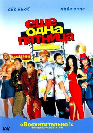 Еще одна пятница (2002)