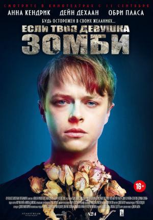 Если твоя девушка – зомби (2014)