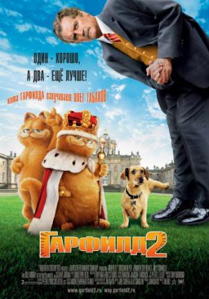 Гарфилд 2: История двух кошечек (2006)