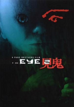 Глаз 2 (2004)