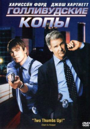 Голливудские копы (2003)