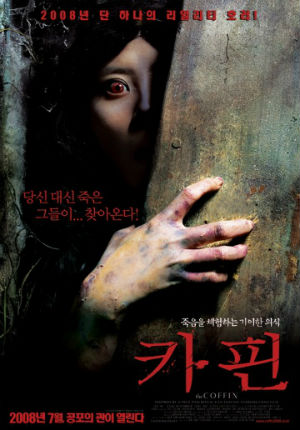 Гроб (2008)