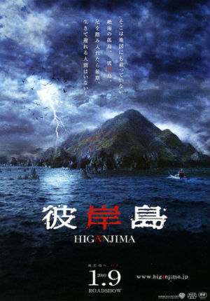 Хиганджима (2009)