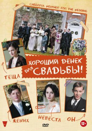 Хороший денек для свадьбы (2011)