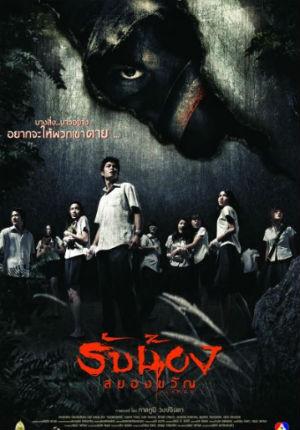 Испуганные (2005)