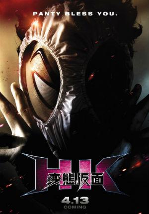 Извратная маска (2013)