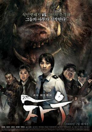 Кабан-убийца (2009)