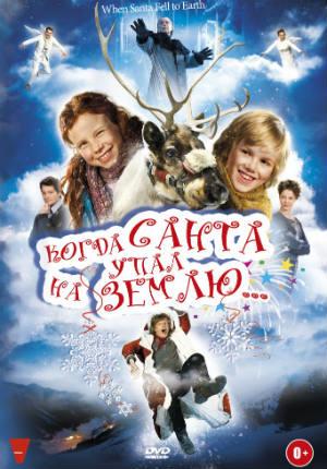 Когда Санта упал на Землю (2011)