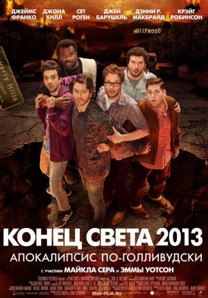 Конец света 2013 (2013)