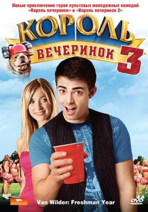 Король вечеринок 3 (2009)