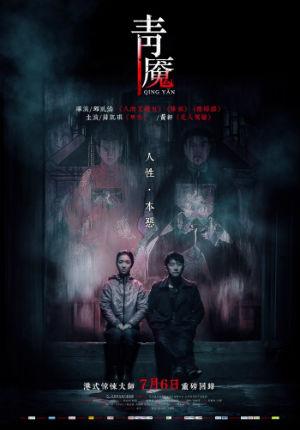 Кошмар (2012)
