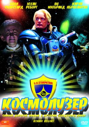 Космолузер (2009)