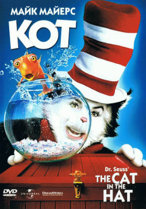Кот (2003)