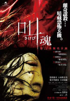 Крики (2006)