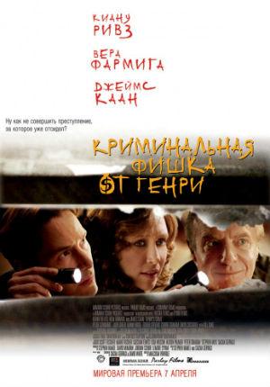 Криминальная фишка от Генри (2011)