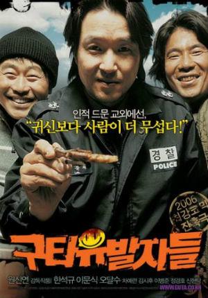 Кровавая ария (2006)