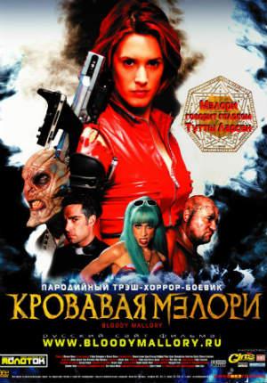 Кровавая Мэлори (2002)