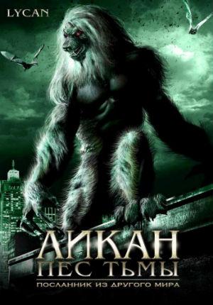 Ликан – пес тьмы (2007)