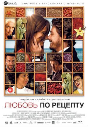 Любовь по рецепту (2013)