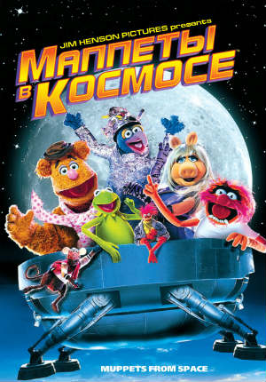 Маппеты в космосе (1999)