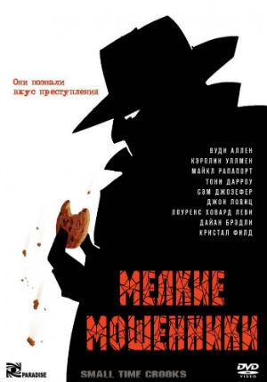 Мелкие мошенники (2000)