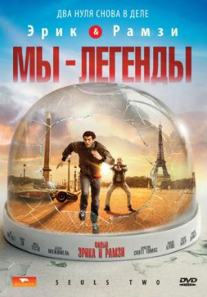 Мы – легенды (2008)