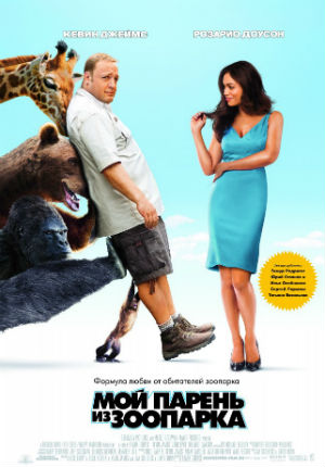Мой парень из зоопарка (2011)