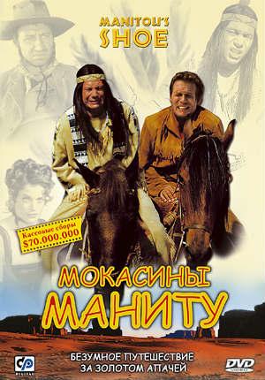 Мокасины Маниту (2001)