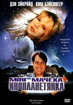 Моя мачеха – инопланетянка (1988)