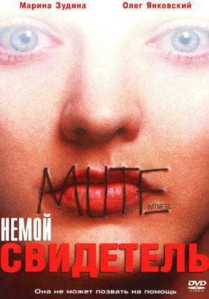 Немой свидетель (1994)
