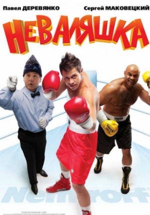 Неваляшка (2007)