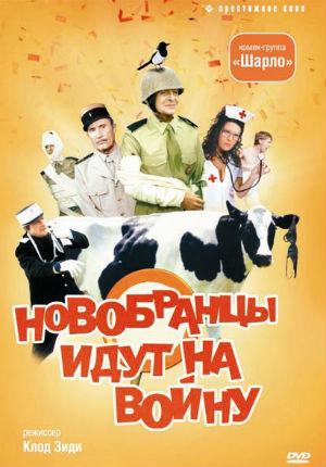Новобранцы идут на войну (1974)