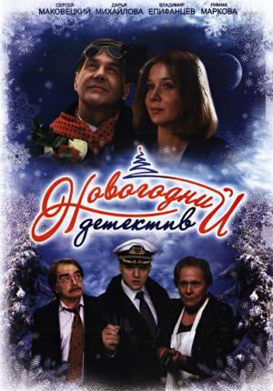Новогодний детектив (2010)