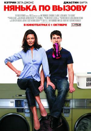 Нянька по вызову (2009)