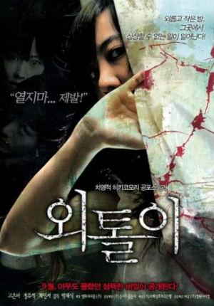 Одиночка (2008)