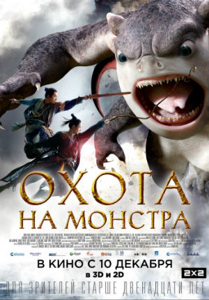 Охота на монстра (2015)