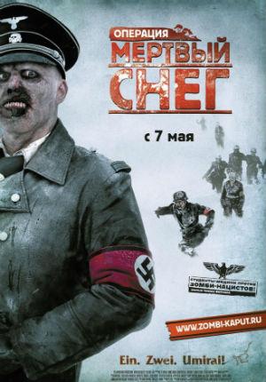 Операция «Мертвый снег» (2009)