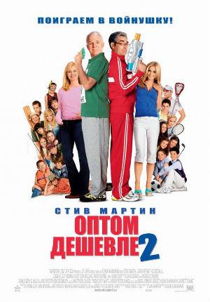 Оптом дешевле 2 (2005)