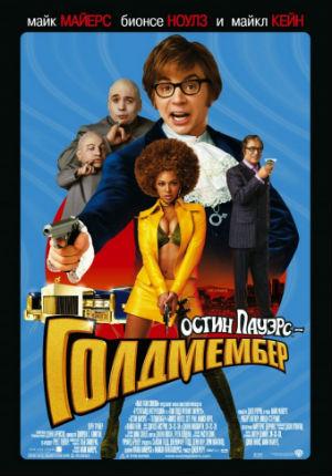 Остин Пауэрс: Голдмембер (2002)