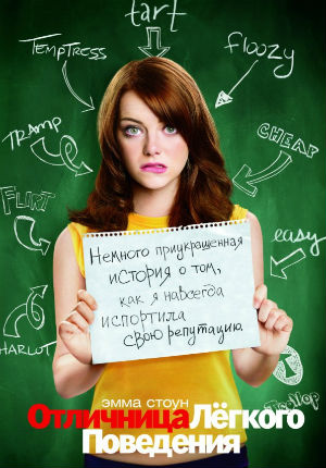 Отличница лёгкого поведения (2010)