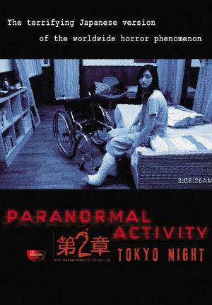 Паранормальное явление: Ночь в Токио (2010)