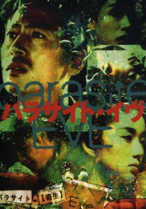 Паразит Ева (1997)