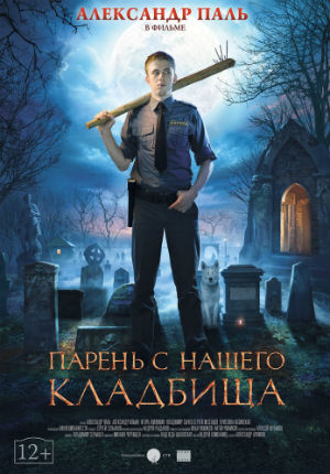 Парень с нашего кладбища (2015)