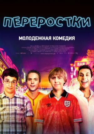 Переростки (2011)