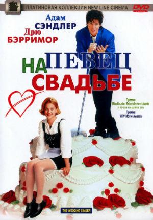 Певец на свадьбе (1998)