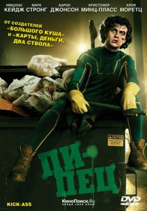 Пипец (2010)