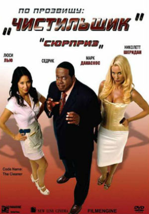 По прозвищу «Чистильщик» (2006)
