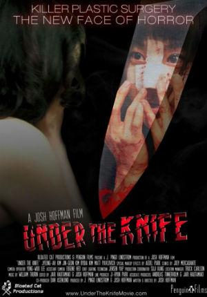 Под нож (2016)