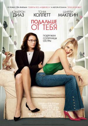 Подальше от тебя (2005)
