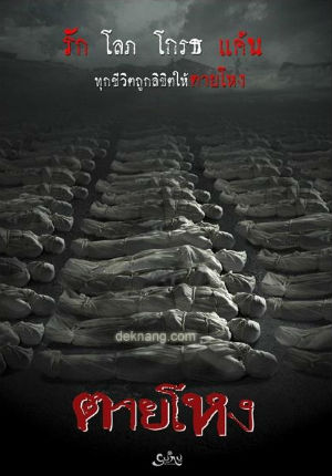 Погибшие жестокой смертью (2009)